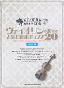 ヴァイオリンで奏でる人気&定番ポップス20改訂版