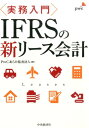 〈実務入門〉IFRSの新リース会計 [ PwCあらた監査法人 ]