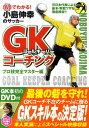 DVDでわかる!小島伸幸のサッカーGKコーチング [ 小島伸幸 ]