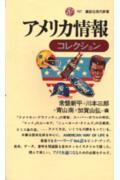 アメリカ情報コレクション