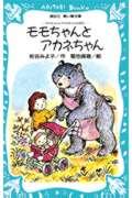 モモちゃんとアカネちゃん モモちゃんとアカネちゃんの本(3)