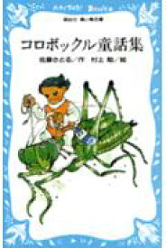 コロボックル童話集 (講談社青い鳥文庫) [ 佐藤 さとる ]