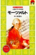 モーツァルト 永遠の天才音楽家 (講談社火の鳥伝記文庫) [ 中川美登利 ]