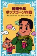 料理少年・ポップコ-ン作戦