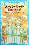 スーパーキッド・Dr.リーチ