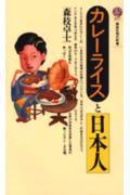 カレ-ライスと日本人