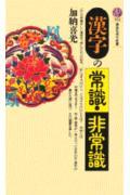 漢字の常識・非常識