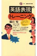 英語表現のトレーニング