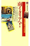 南イタリアへ! 地中海都市と文化の旅 (講談社現代新書) [ 陣内秀信 ]