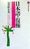 日本語の復権