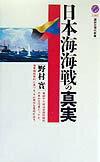 日本海海戦の真実