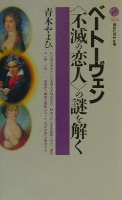 ベートーヴェン〈不滅の恋人〉の謎を解く