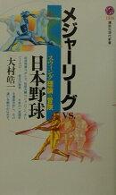メジャーリーグvs.日本野球