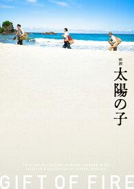 映画 太陽の子 豪華版【Blu-ray】 [ 柳楽優弥 ]