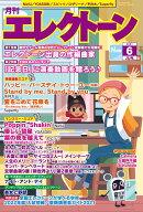 月刊エレクトーン2021年6月号