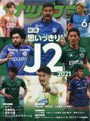 月刊サッカーマガジン 2021年 06月号 [雑誌]
