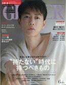GINGER (ジンジャー) 2021年 06月号 [雑誌]