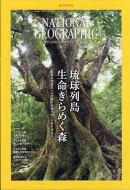 NATIONAL GEOGRAPHIC (ナショナル ジオグラフィック) 日本版 2021年 06月号 [雑誌]