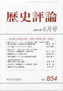 歴史評論 2021年 06月号 [雑誌]