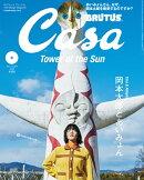 Casa BRUTUS (カーサ ブルータス) 2011年 06月号 [雑誌]