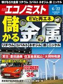 エコノミスト 2021年 6/22号 [雑誌]