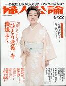 婦人公論 2021年 6/22号 [雑誌]