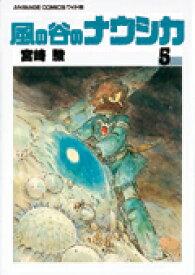 風の谷のナウシカ(5) (アニメージュコミックスワイド版) [ 宮崎駿 ]