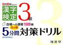 出る順3級漢字検定5分間対策ドリル 合格への速修1500題 [ 増進堂・受験研究社 ]