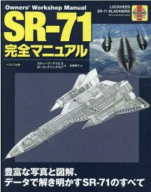 SR-71完全マニュアル [ スティーブ・デイビス ]