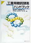 工業用糖質酵素ハンドブック