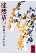 徒然草(2)