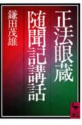 正法眼蔵随聞記講話 (講談社学術文庫) [ 鎌田茂雄 ]