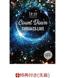 【先着特典】SURFACE LIVE 2018「FACES #2-COUNTDOWN-」(DVD-R付き)