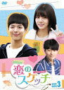 恋のスケッチ〜応答せよ1988〜 DVD-BOX3 [ ヘリ ]