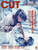 Cut (カット) 2021年 06月号 [雑誌]