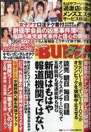 実話BUNKA (ブンカ) タブー 2021年 06月号 [雑誌]