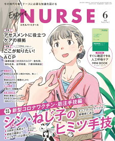 Expert Nurse (エキスパートナース) 2021年 06月号 [雑誌]