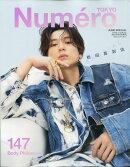Numero TOKYO (ヌメロ・トウキョウ)増刊 表紙違い版 2021年 06月号 [雑誌]