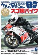 Mr.Bike (ミスターバイク) BG (バイヤーズガイド) 2021年 06月号 [雑誌]