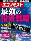 エコノミスト 2021年 6/15号 [雑誌]