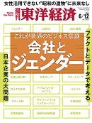 週刊 東洋経済 2021年 6/12号 [雑誌]
