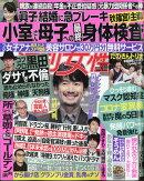 週刊女性 2021年 6/1号 [雑誌]