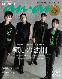 anan (アンアン) 2021年 6/23号 [雑誌]