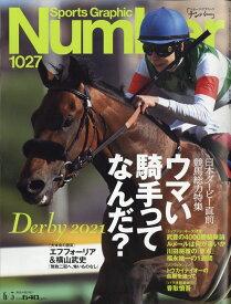 Sports Graphic Number (スポーツ・グラフィック ナンバー) 2021年 6/3号 [雑誌]