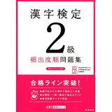 漢字検定2級頻出度順問題集
