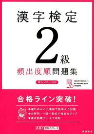 漢字検定2級頻出度順問題集 [ 資格試験対策研究会 ]