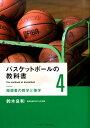 バスケットボールの教科書(4) 指導者の哲学と美学 [ 鈴木良和 ]