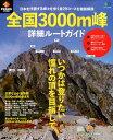 全国3000m峰詳細ルートガイド いつかは登りたい憧れの頂、全29コース (エイムック)