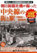 朝日新聞社機が撮った中央線の街と駅【1960〜80年代】