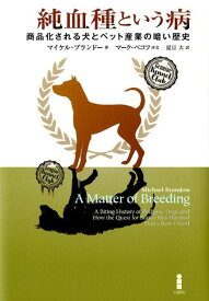 純血種という病 商品化される犬とペット産業の暗い歴史 [ マイケル・ブランドー ]